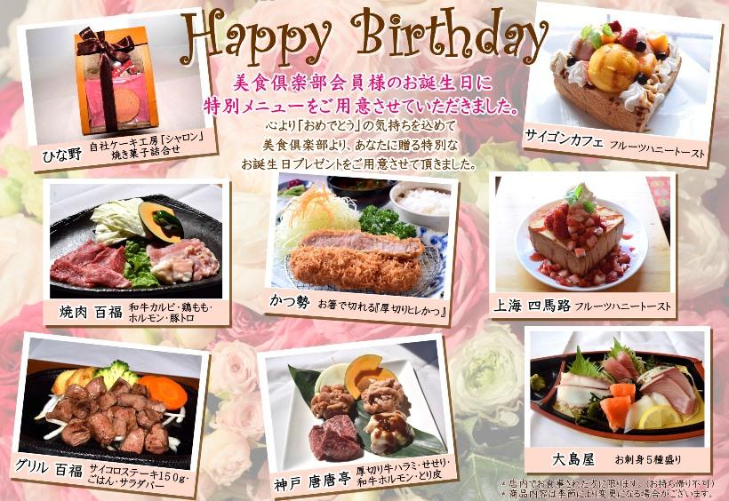 美食誕生日一覧