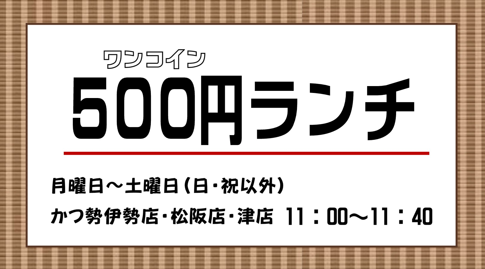 2014-7-katusei-umaine