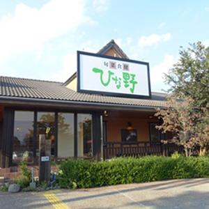 ひな野松阪ベルファーム店