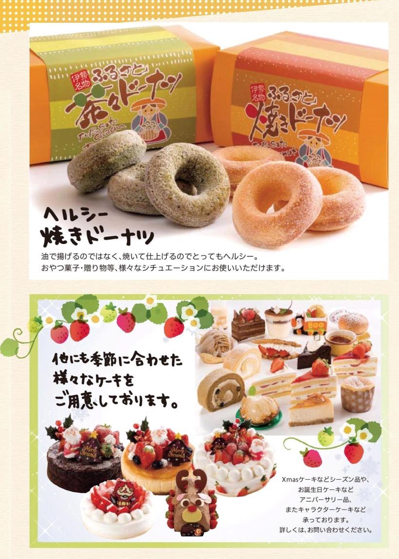 sharon-donut