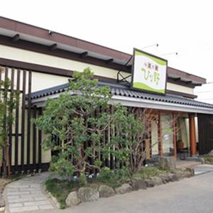 ひな野大府店