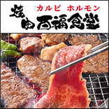 焼肉百福食堂