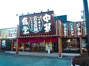 八宝菜館 蟹江インター店