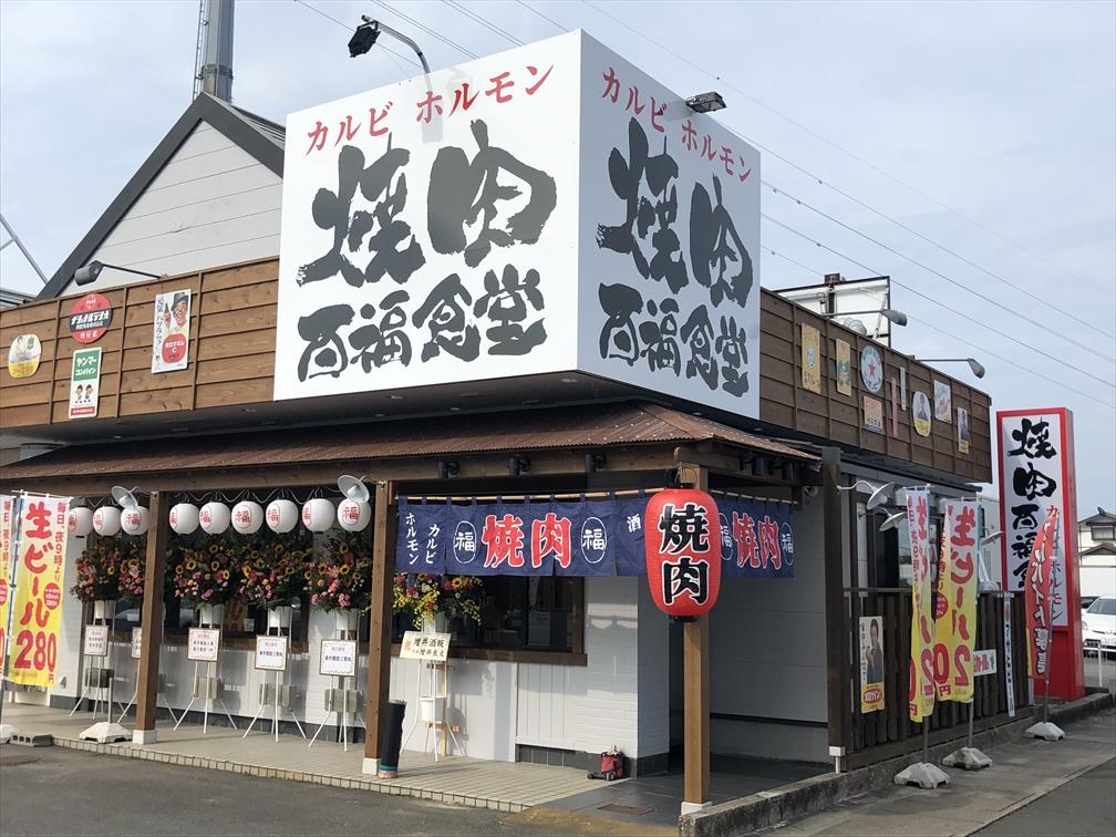 焼肉百福食堂 伊勢御薗店