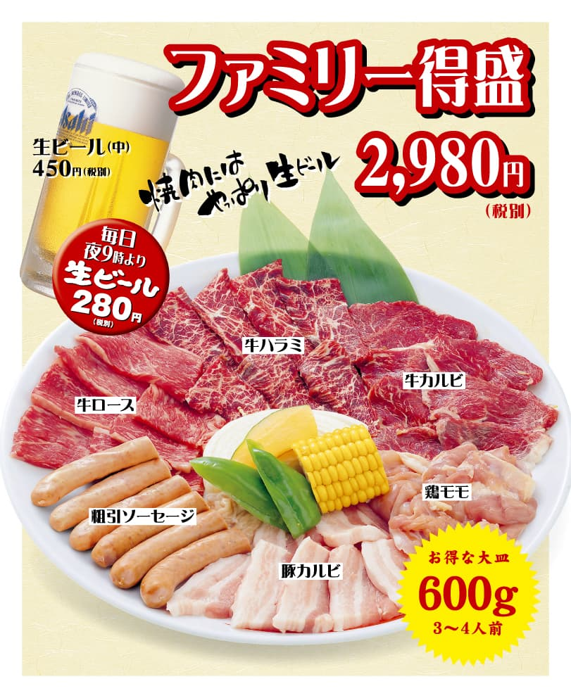 ファミリー得盛 2980円!