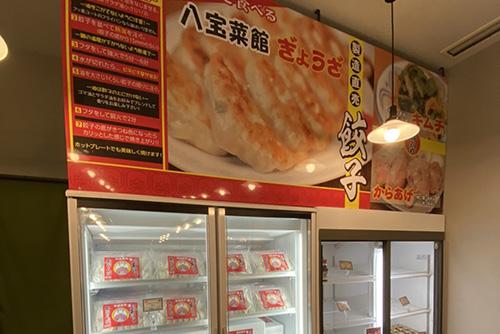 八宝菜館店舗写真