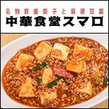 中華食堂スマロ